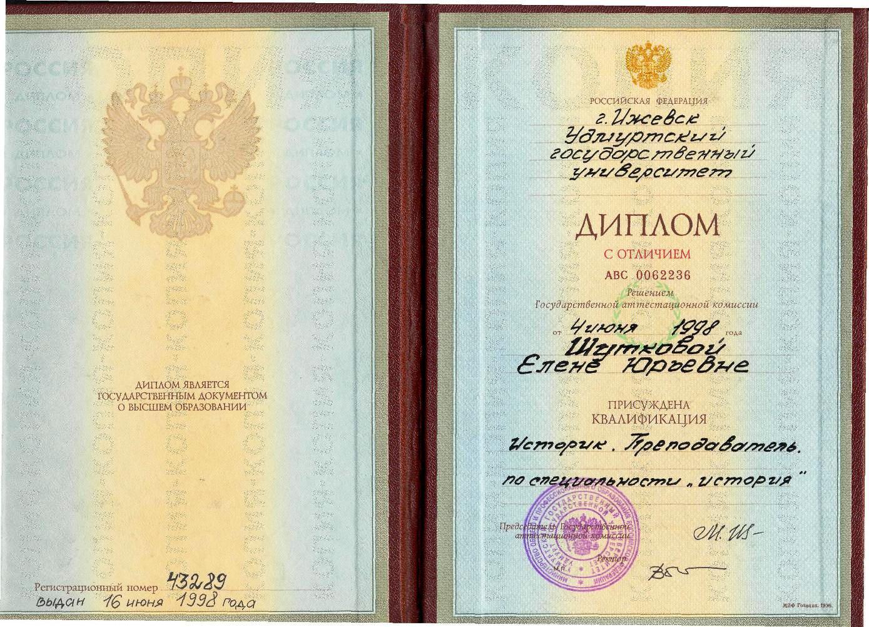 Диплом о высшем образовании образец Сердало О неполном высшем образовании работодатель Купить диплом высшем образовании москве если есть чтото чего российской столице В большинстве случаев диплом